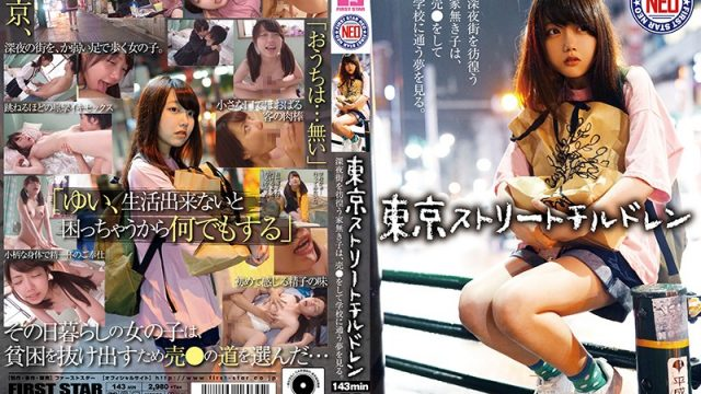 FNEO-040 | JAV HD 2019 | Natsuhara Yui – TOKYO STREET CHILDREN A Homeless Child Who Crawls The Midnight Streets Has A Dream Of Selling And Going To School.