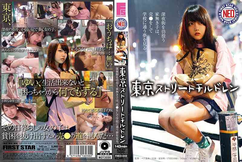 FNEO-040   JAV HD 2019   Natsuhara Yui – TOKYO STREET CHILDREN A Homeless Child Who Crawls The Midnight Streets Has A Dream Of Selling And Going To School.