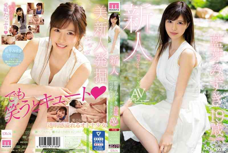 MIDE-685   JAV HD 2019   Aiga Mizuki – Rookie Beppin Cute Girl AV Debut