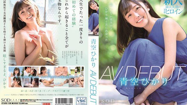 STARS-138 | JAV HD 2019 | Hikari Aozora AV DEBUT