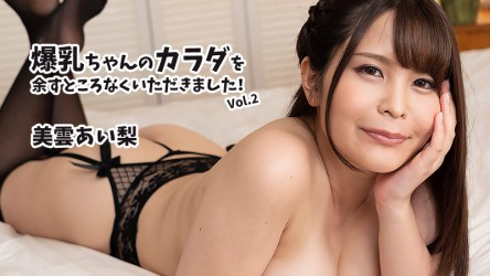 HEYZO-2359 Exploring Every Corner Of Bosomy Girl's Body Vol.2- Airi Mikumo
